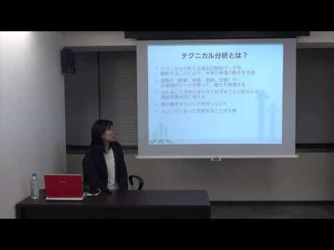山根亜希子の株式投資20 「株のテクニカル分析のやり方」