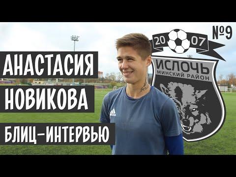 Блиц-интервью №9 | Анастасия Новикова