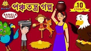 পঞ্চতন্ত্র গল্প - Panchatantra Stories   Rupkothar Golpo   Bangla Cartoon   Bengali Fairy Tales