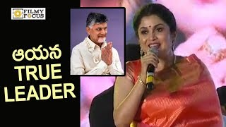 Ramya Krishna Superb Words about Chandrababu and AP Development