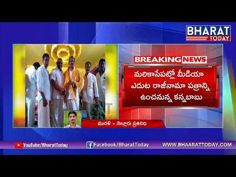 Atmakur TDP Incharge Kannababu To Resign ..? | Nellore | Bharat Today
