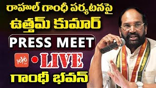 Uttam Kumar Reddy Press Meet LIVE | Rahul Gandhi Telangana Tour | Telangana Congress