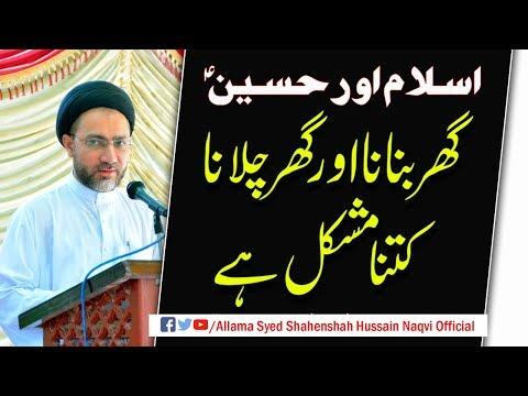 Islam Aur Imam Hussain a,s by Allama Syed Shahenshah Hussain Naqvi