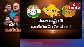 రాజస్థాన్లో రాజకీయం ఏం చెబుతుంది? మోడీ ఇమేజ్ ఎంతవరకు పని చేస్తుంది? | Vote India | hmtv