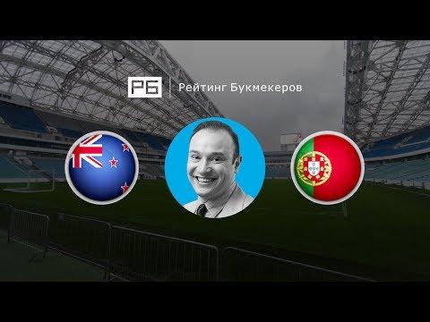Прогноз Константина Генича: Новая Зеландия – Португалия