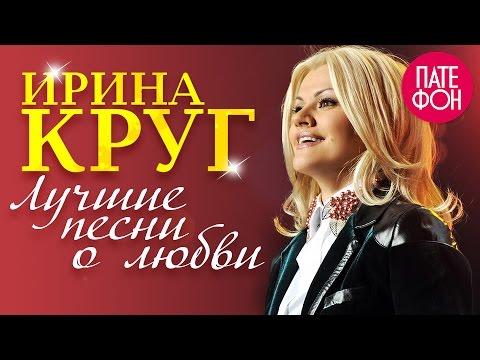 Ирина Круг - Лучшие песни о любви (Full album)