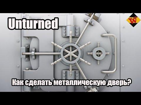 Как сделать закрытую дверь в unturned