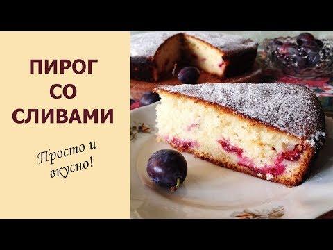 Пирог со сливами. Очень ВКУСНЫЙ! Простой рецепт.