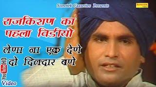 लेणा ना एक देणे दो दिलदार बाणे हण्डे से ||  Rajkishan Agwanpuriya || Classic Haryanavi Ragni First