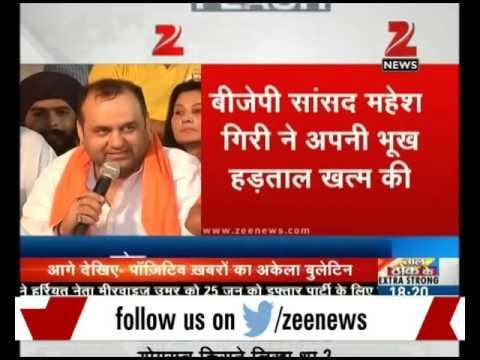 BJP M.P Mahesh Giri overs hunger strike