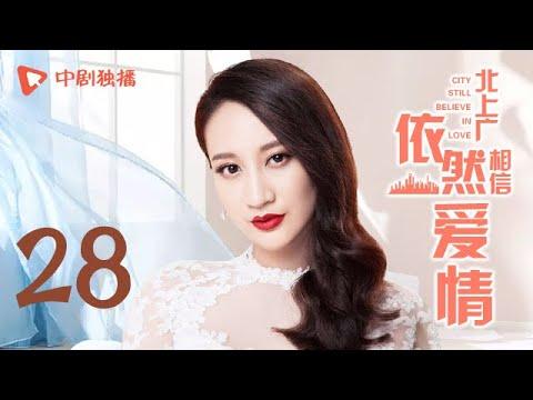 北上广依然相信爱情 28 (朱亚文、陈妍希 领衔主演)