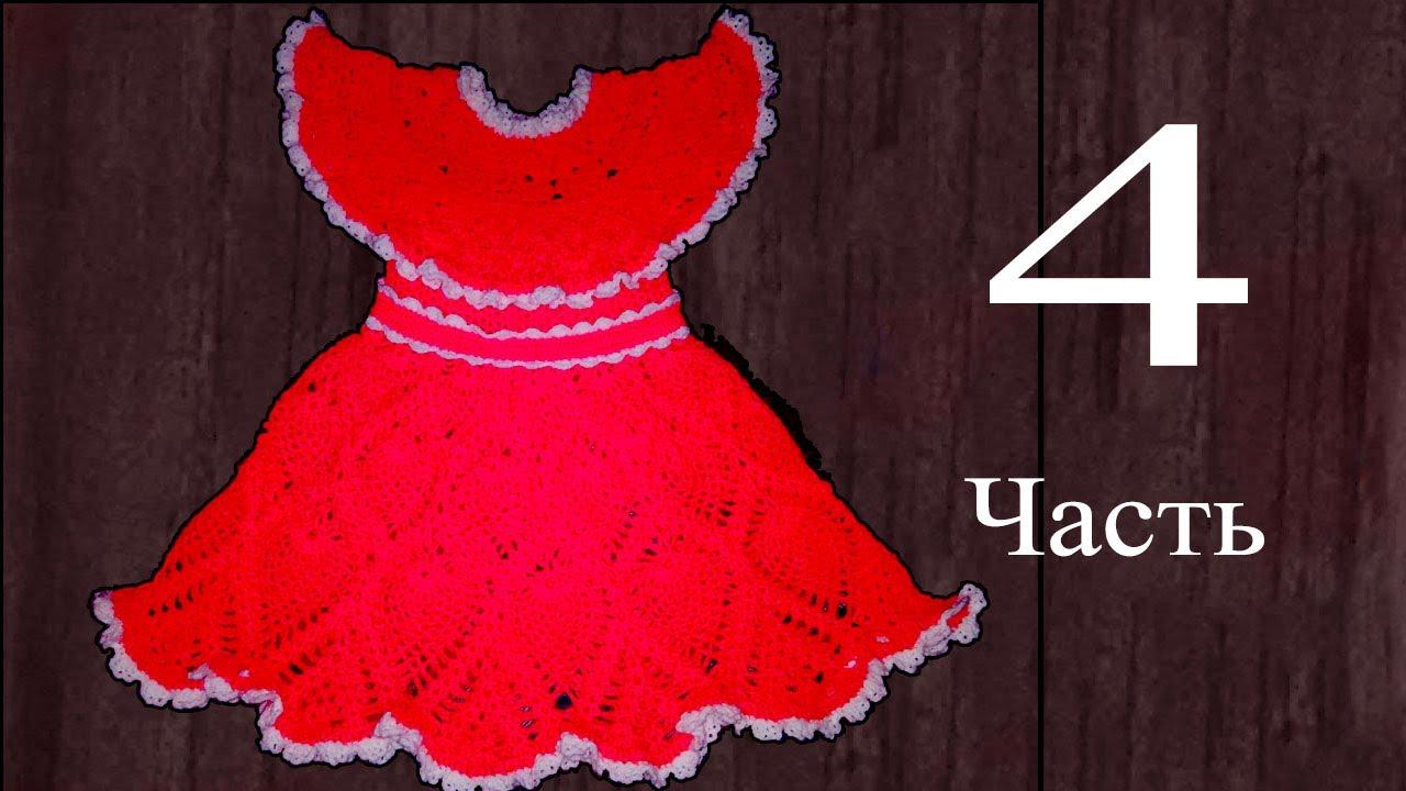 Вязание крючком платье на девочку 1-2