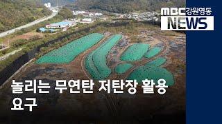 투R]무연탄 저탄장 활용 요구 고조
