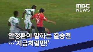 안정환이 말하는 결승전…'지금처럼만!' (2019.06.15/뉴스데스크/MBC)