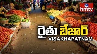 రైతు బజార్లలో రాజ్యమేలుతున్న దళారులు | Visakhapatnam | hmtv News