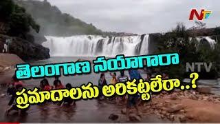 Telangana Nayagara Water Falls Has Become the landmark of Accidents Zone | NTV