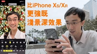 你部 iPhone X/7Plus/8Plus 都可以有新機 XS/XR 既可調光圈!