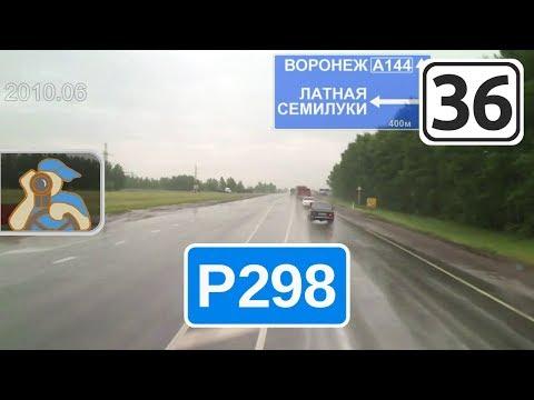 Дорога [ Латная - Животинное ]