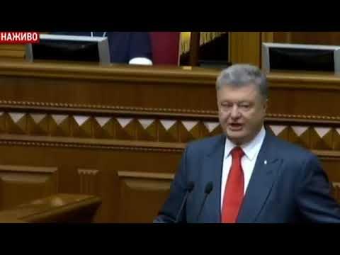 Послание президента Украины Петра Порошенко про внутреннее и внешнее положение Украины 2018.