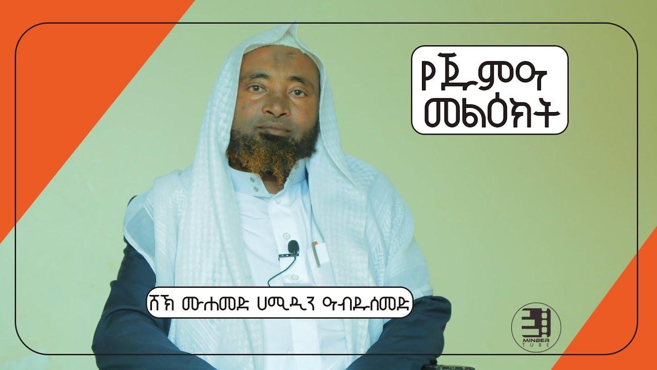 Sheikh Mohammed Hamidin| Nebiyu Rahma  | | #MinberTube
