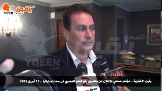 يقين | مؤتمر صحفي للإعلان عن تفاصيل رفع العلم المصري فى سماء إستراليا