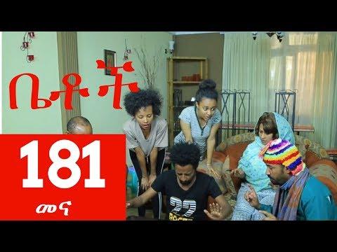 "Betoch Comedy Drama ""መና"" - Part 181"