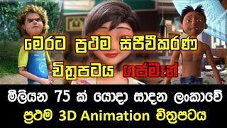 Sri Lankan 1st 3D Animation Movie - Gajaman-Sinhala Movie-Comedy World/Sl
