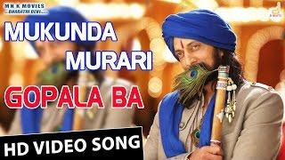 Gopala Ba HD Video Song Mukunda Murari Kichcha Sudeepa Real Star Upendra Arjun Janya