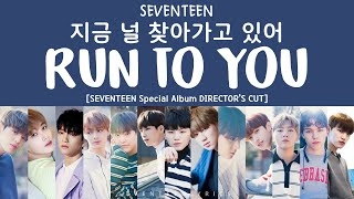 [LYRICS/??] SEVENTEEN (???) - ?? ? ???? ?? (RUN TO YOU) [Special Album Director's Cut]