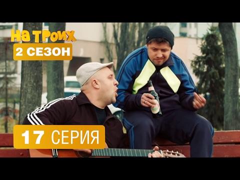 На троих - 17 серия - 2 сезон