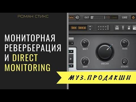"""Мониторная реверберация и """"прямой мониторинг"""" (vocal recording reverb)"""