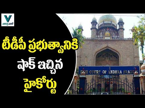 High Court Gives Big Shock To TDP Government - Vaartha Vaani