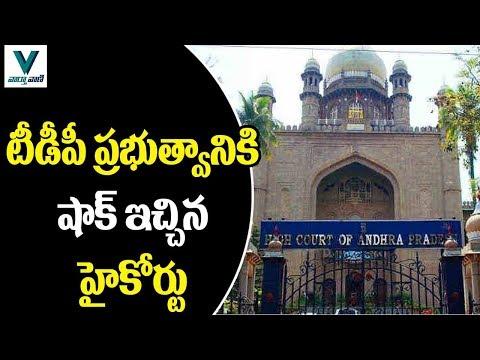 High Court Gives Big Shock To TDP Government - Vaartha Vaani