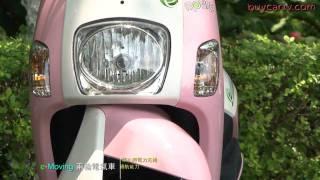 一塊錢跑20公里!e-Moving 電氣二輪車