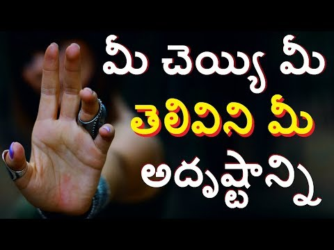 palmistry in Telugu /మీ అర చేతిలో అదృష్టం/మీ చేతిలో వున్నరేఖలు ./Telugu Palmistry/telugu info media