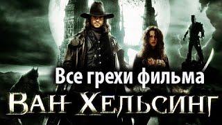 """Все грехи фильма """"Ван Хельсинг"""""""