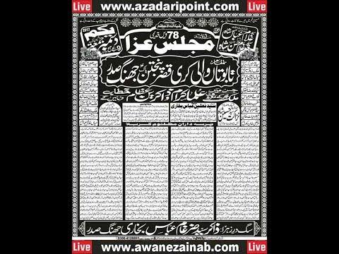Live Majls 1 December 2017 Jhang Sadar jalsa Zakir bava zargham abbbas bukhari