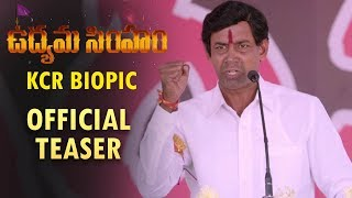KCR Udyama Simham Movie Official Teaser | KCR Biopic |  KCRBiopicTeaser