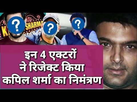 Actors boycott the kapil sharma show & never accept kapil sharma's invitation yet  furious on kapil thumbnail