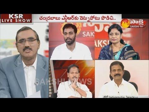 KSR Live Show: మహానాడులో మోదీపై నిప్పులు చెరిగిన చంద్రబాబు - 28th May 2018