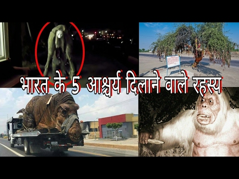 INDIA'S TOP 5 Unsolved mysteries||(HINDI|URDU)....✌✌🤖 || INSANE 5