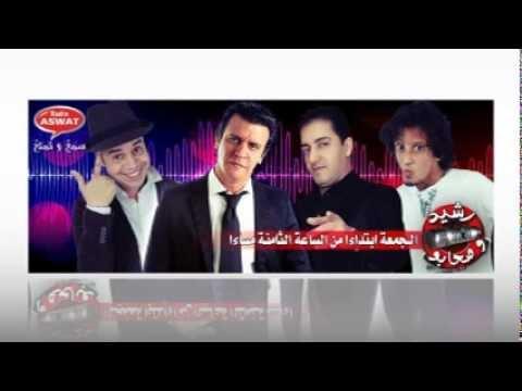 Rachid O S7abo Asmae Lmnawar & Kasba Live @ Radio Aswat | Bladifox.Net