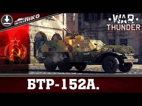 Обзор Советской зенитки БТР-152А! |War Thunder|