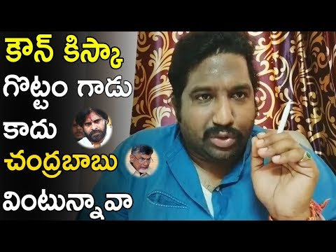 Kalyan Dillep Sunkara Emotional Comments on Chandrababu Naidu | Pawan Kalyan | TE TV