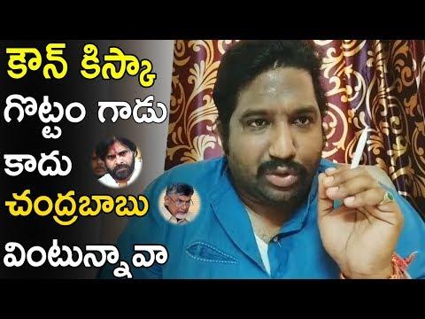 Kalyan Dillep Sunkara Emotional Comments on Chandrababu Naidu | Pawan Kalyan | TE TV