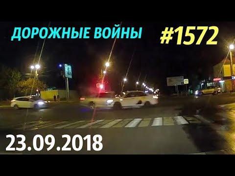 Новый видеообзор от канала «Дорожные войны!» за 23.09.2018. Видео № 1572.