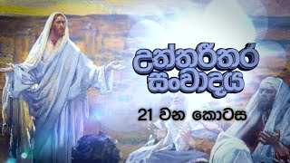 UTHTHAREETHARA SANWADAYA -  EP 021 - 29 04 2021