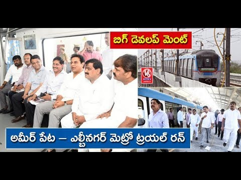 Ministers KTR And Mahender Reddy Takes Up Trail Journey In Ameerpet-LB Nagar Route | V6 News