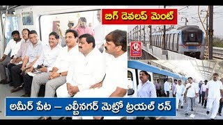 Ministers KTR And Mahender Reddy Takes Up Trail Journey In Ameerpet-LB Nagar Route