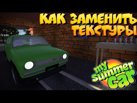 Stream Как заменить текстуры в My summer car или Unity играх on Drama Video